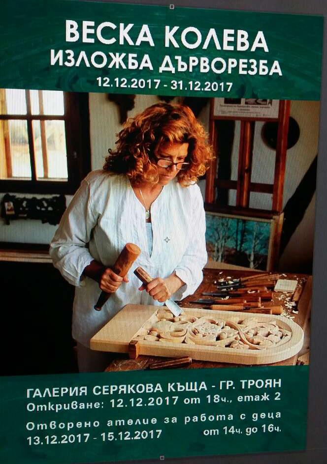 Veska_Poster_Izloxba_2017